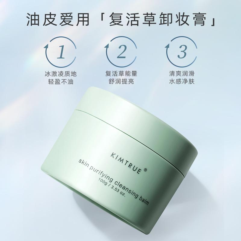 【张哲瀚同款】KT且初卸妆膏 深层清洁脸部温和卸妆油乳女KIMTRUE No.3