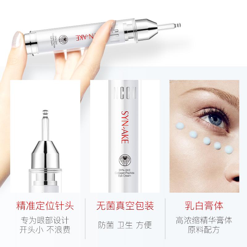 香港NCCU蛇毒肽眼霜15g淡化黑眼圈眼袋细纹提拉紧致补水保湿 No.2