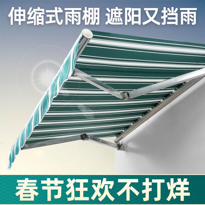 遮阳棚伸缩式手摇折叠户外雨搭阳台遮雨棚防水铝合金停车帐篷雨棚