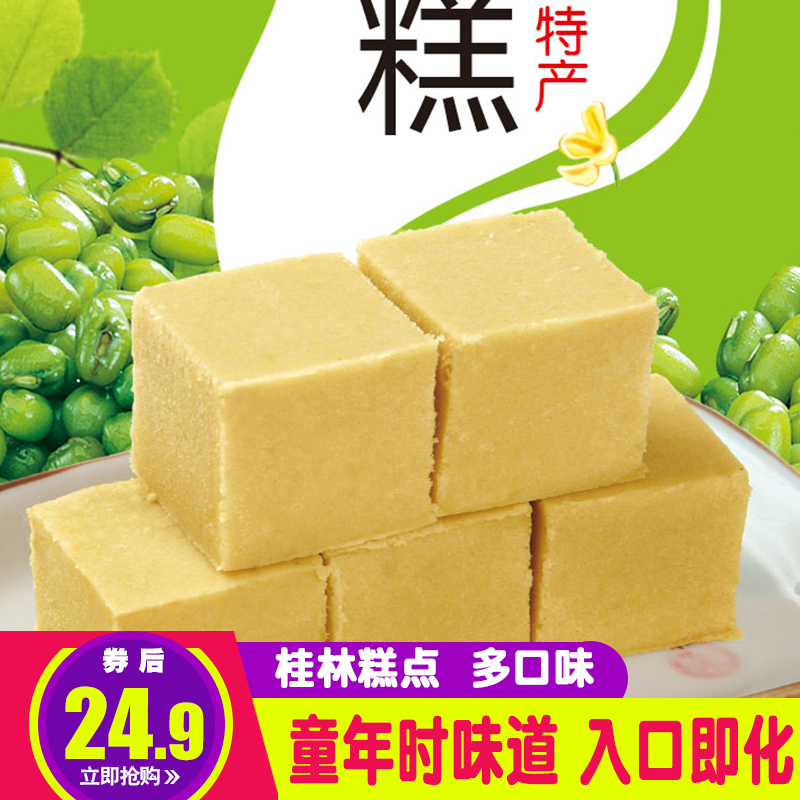 好吃郎特产桂花糕绿豆糕板栗香芋糕地方特色传统小吃糕点童年零食