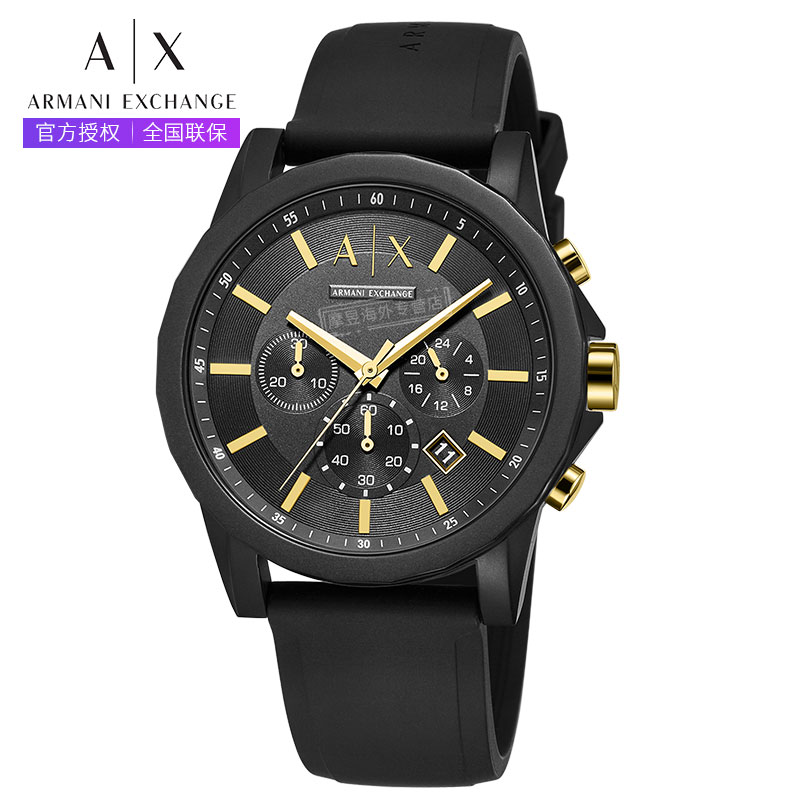Armani Exchange阿玛尼手表男时尚男士腕表礼盒装运动男表AX7105