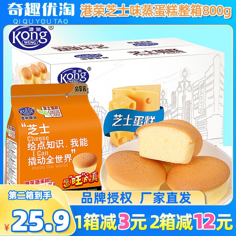 港荣芝士味蒸蛋糕800g整箱办公室代餐糕点小零食早餐手撕吐司面包
