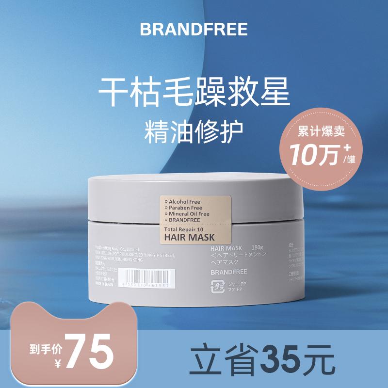 BRANDFREE日本精油发膜高光免蒸护发素修复干枯毛糙顺滑补水180g