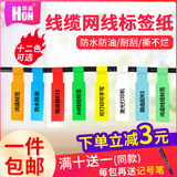 Hongnuo a4 cable label network cable label paper machine room wiring data communication knife type P-type color adhesive printing paper power cord sticker roll cable network cable adhesive synthetic paper 84 * 26