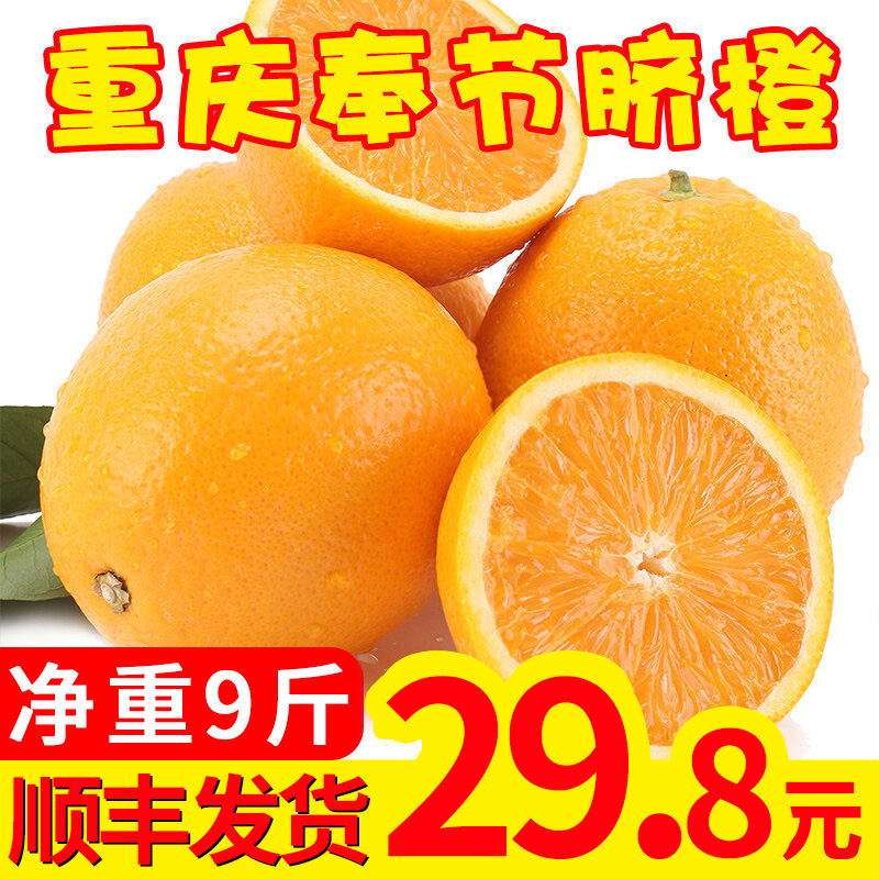【顺丰现货】脐橙整箱净重9斤