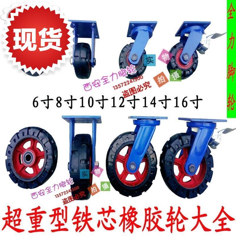 超6寸8寸10寸12寸14寸16寸c实心橡胶轮子轨道轮万向轮热卖重型脚
