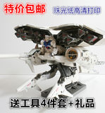 Mecha Gundam paper model gp03 dendrobium 3d three-dimensional handmade diy