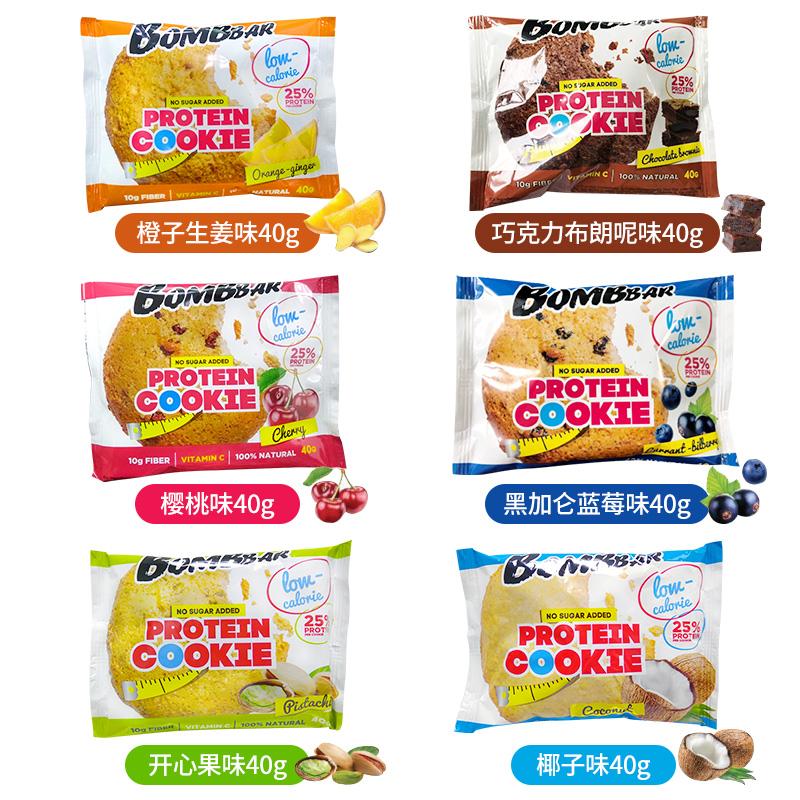俄罗斯Bombbar进口蛋白曲奇饼干低脂代餐无糖低碳营养能量饼干40g