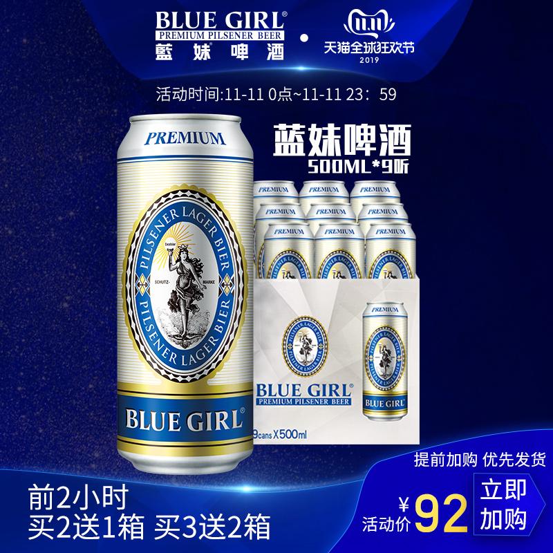 听整箱装 9 500ml 韩国原装进口啤酒 蓝妹啤酒 BLUEGIRL 正式 蓝妹啤酒 500ml 蓝妹啤酒 BLUEGIRL  正式