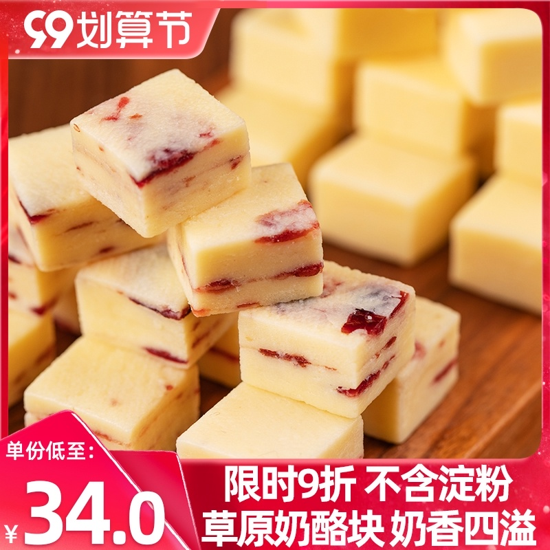 草原奶酪块内蒙古特产干吃牛奶酸奶即食奶块疙瘩奶制品儿童零食