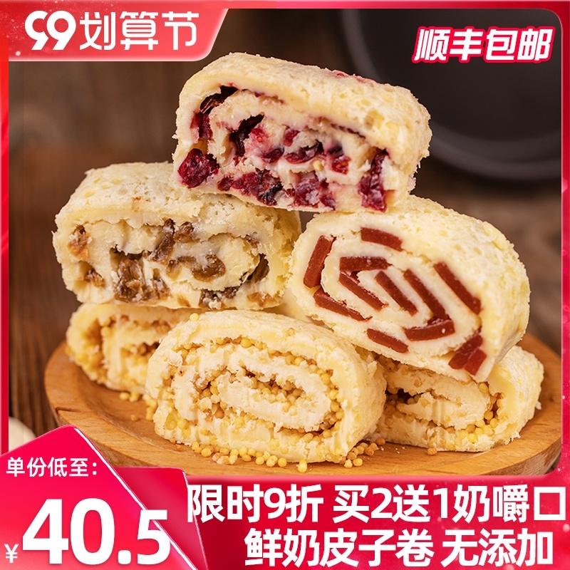 鲜奶皮子卷内蒙古草原特产奶酪蔓越莓毛巾卷奶制品食品零食夹心