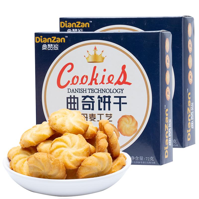 丹麦风味曲奇饼干3盒