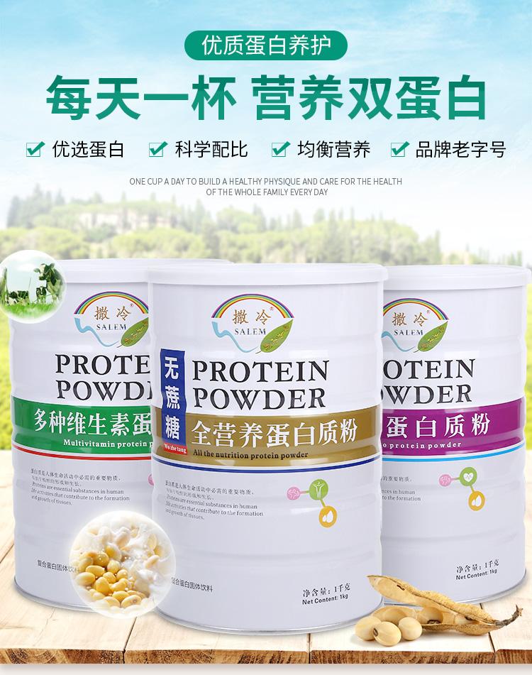 撒冷蛋白粉高蛋白质营养粉免疫力中老年人植物氨基酸补品增强