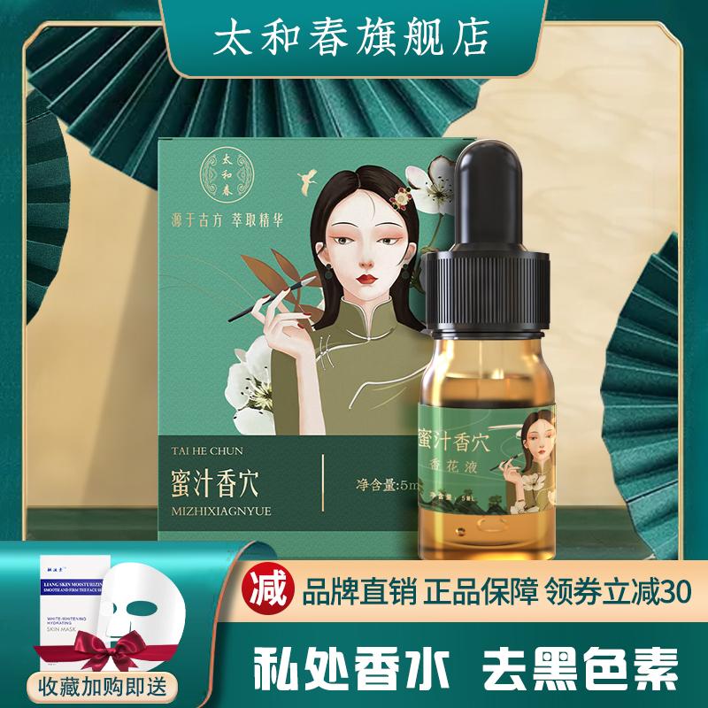太和春蜜汁香穴私处香水去异味黑色素精华液私处护理保养按摩精油