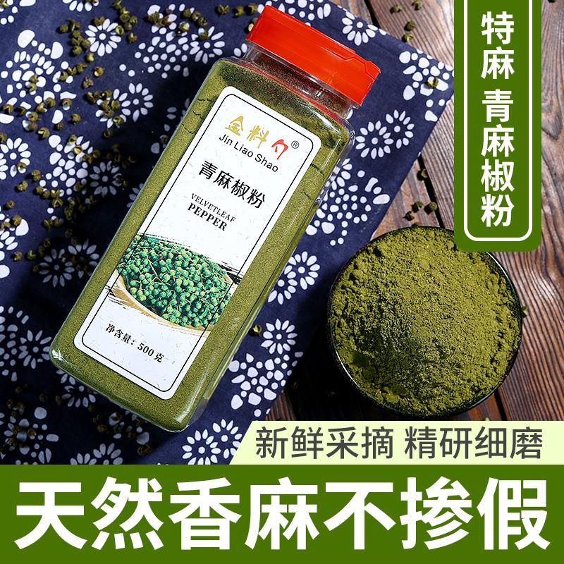 青花椒粉500g四川特产麻椒粉家用正宗特麻散装食