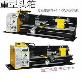 工车床配件大全小型车床机械金属加工多功能家用木工普通