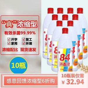 84消毒液500g克八四消毒水家用房间宠物去污杀菌漂白衣物一箱10瓶