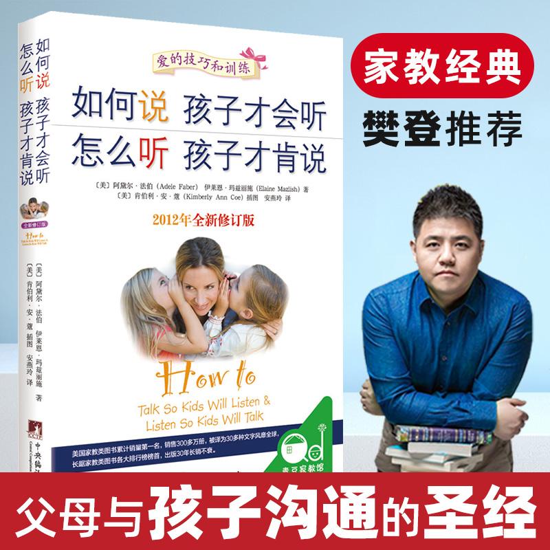 樊登推荐:如何说孩子才会听?怎么听孩子才肯说?