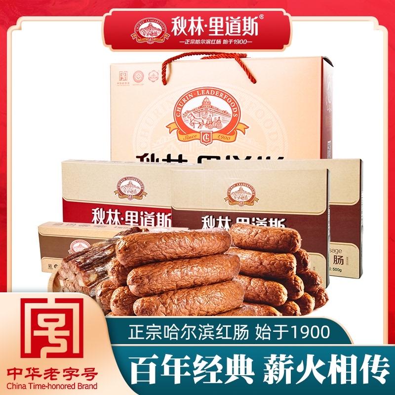 秋林里道斯哈尔滨红肠小礼盒红肠500g*2儿童肠500g*1风干肠500g*1