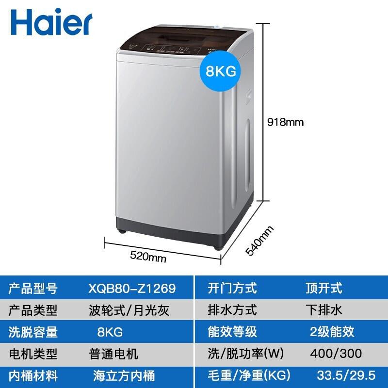 公斤洗脱一体变频波轮洗衣机大神童 9 8 海尔小型家用全自动洗衣机