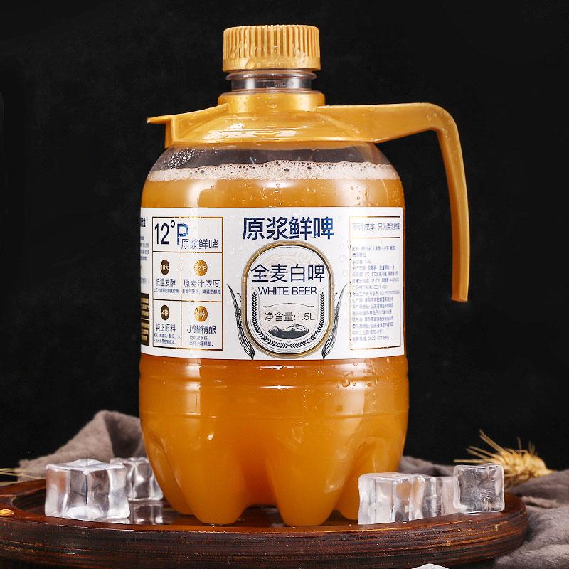 青岛特产原浆啤酒精酿大桶装全麦白啤酒鲜啤生啤扎啤国产1.5升3斤