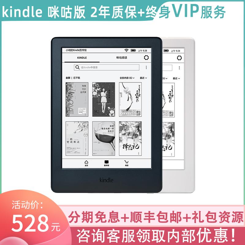 咪咕网文版电子书阅读器小说电纸书 Kindle 期免息分期 12