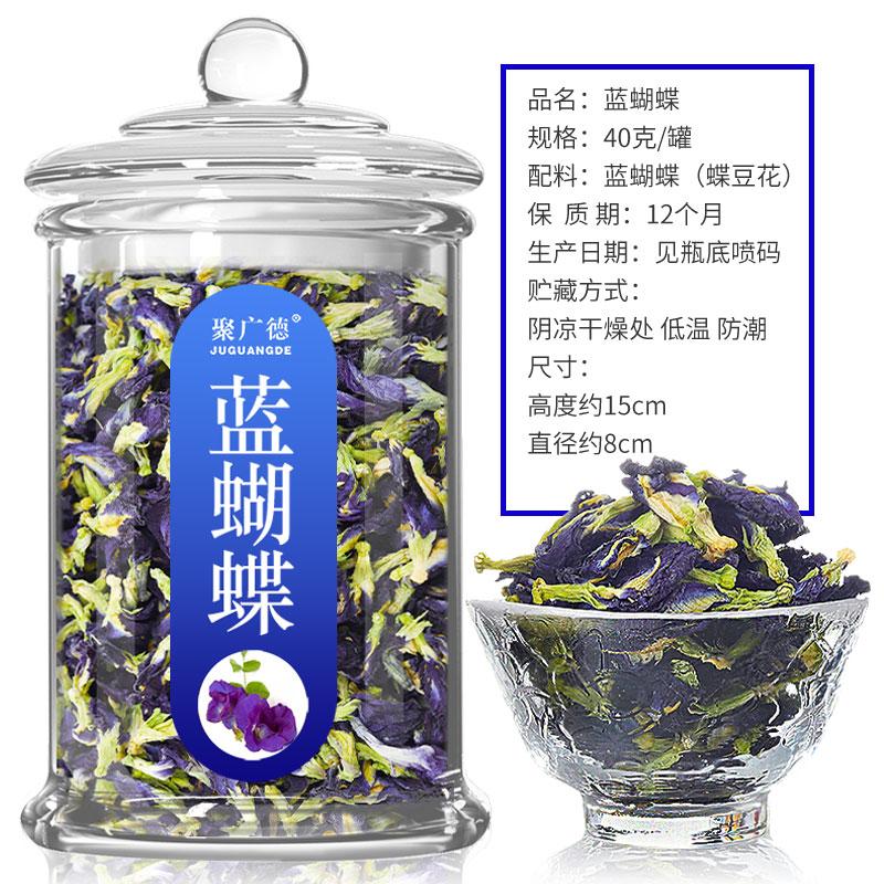 蝶豆花干花蓝蝴蝶冷泡花茶蝶豆花粉烘焙食用碟豆花奶茶店专用茶叶