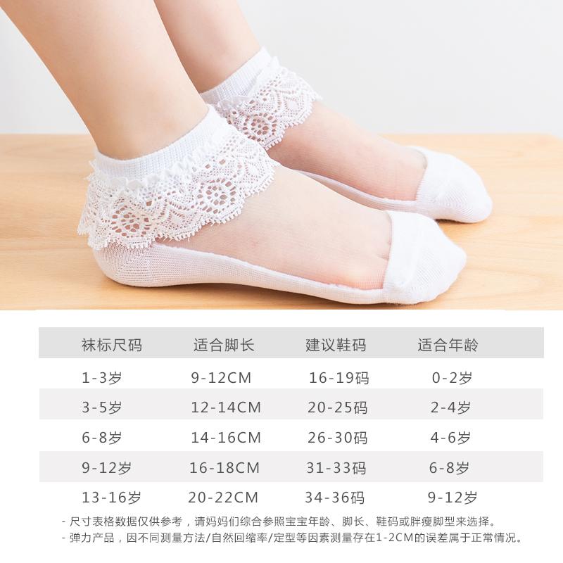 儿童丝袜女童夏季冰丝袜子超薄款夏天水晶丝春夏透气女孩宝宝花边