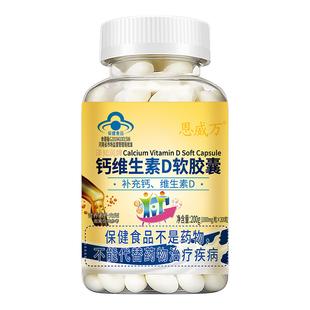 【烟台帮推荐】200粒恩威万钙软胶囊维生素D补钙液体钙片碳酸钙