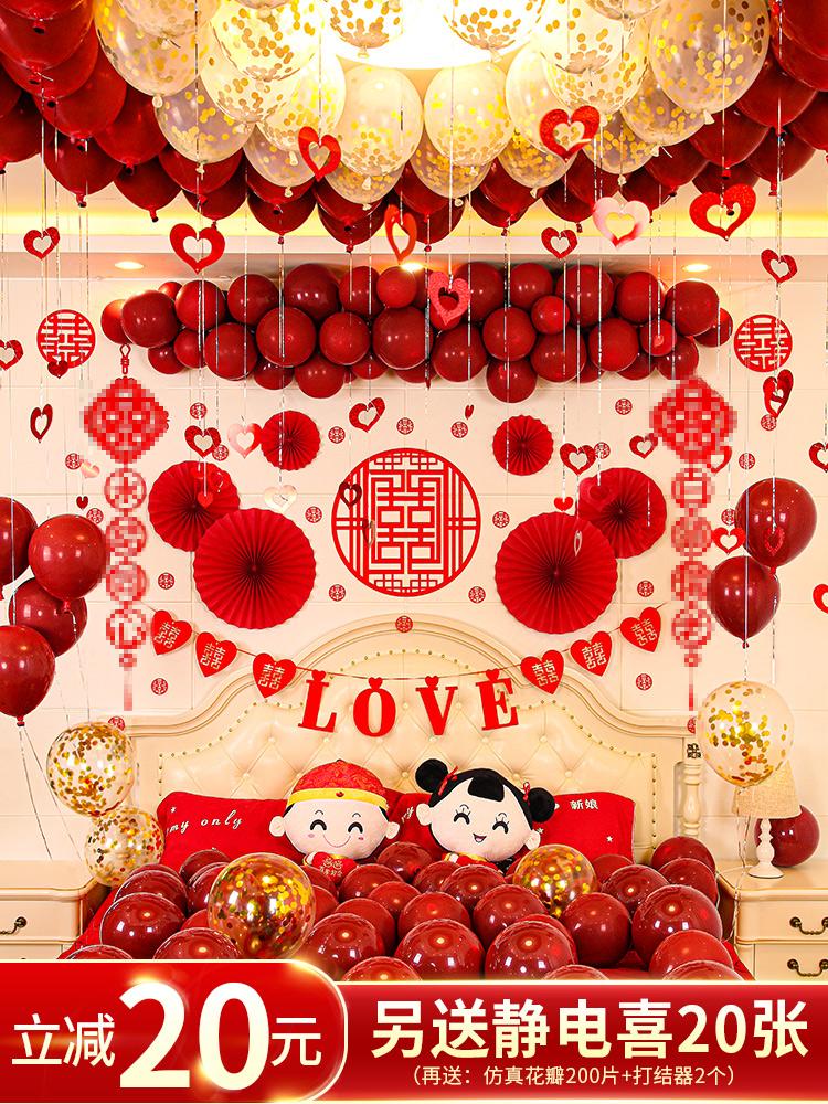 新房婚礼婚房布置套装男方结婚用品大全女方卧室装饰浪漫创意气球 No.2