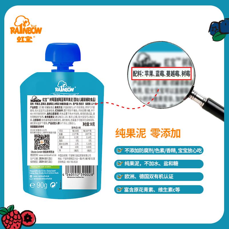 虹宝欧洲原装进口辅食婴儿果泥树莓蔓越莓蓝莓泥免疫力90g*5 临期