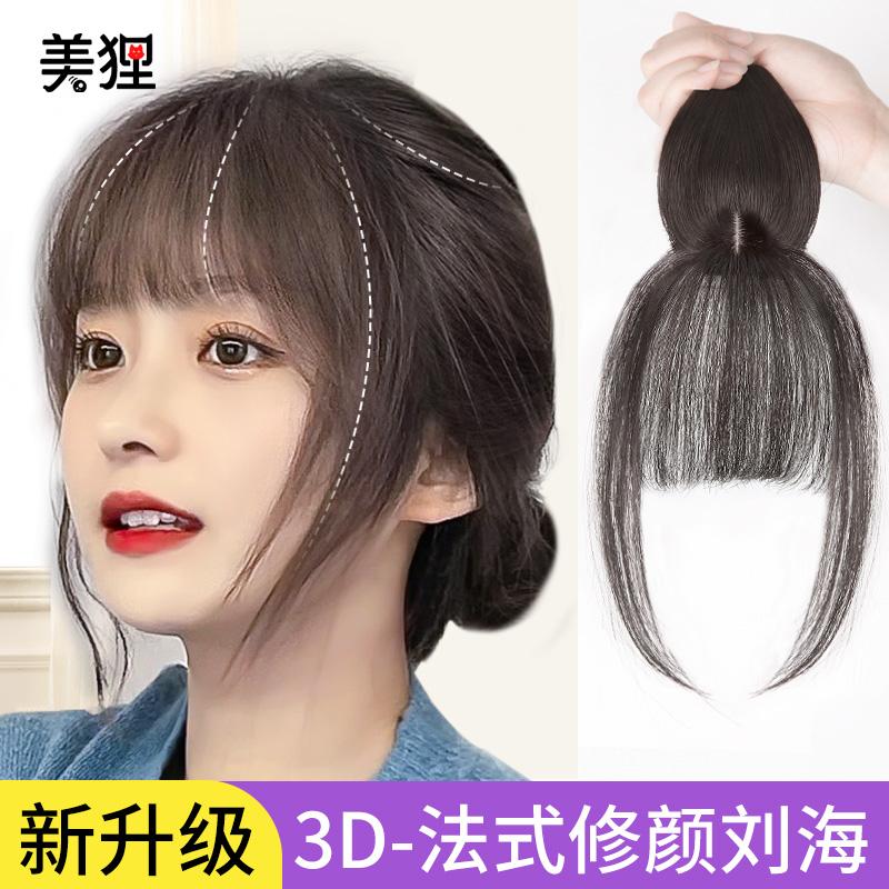 3d法式空气刘海假发女头顶补发自然无痕仿真假发片遮白发假刘海