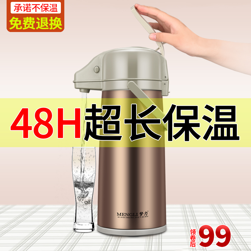 梦力按压式热水瓶保温壶家用热水壶大容量暖壶气压式保温瓶开水瓶