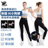 Australian YPL Puppy Pants AI Skinny Legs Skinny Pants Female Girdle Leggings Slimming Abdomen Pants Hip Shaping Thin