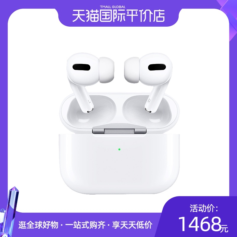 Apple/苹果 AirPods Pro无线蓝牙耳机入三代入耳式进口耳麦耳塞