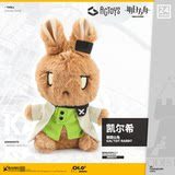 Crane House Trafficker Tomorrow's Ark Chaolongshan Rabbit Replaceable Plush Doll Second Spot