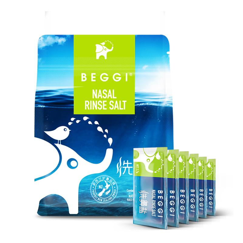 BEGGI洗鼻盐专用鼻腔清洗成人儿童家用装鼻护理洗鼻盐1袋/60包