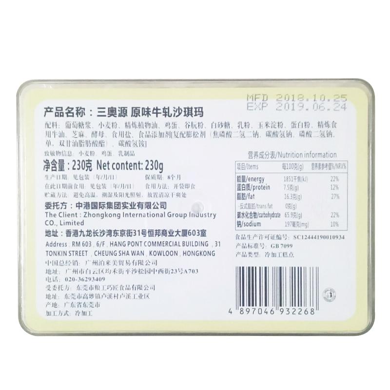 香港品牌特产手信饼三奥源牛轧沙琪玛雪花酥奶芙伴手礼糕点零食优惠券
