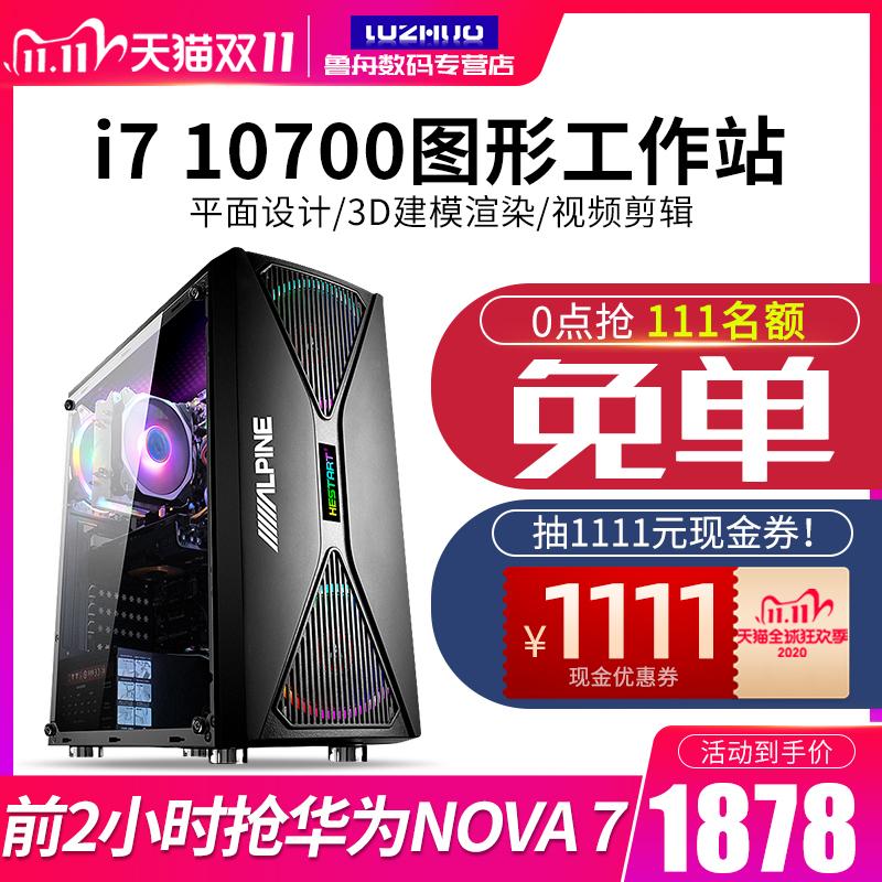 建模渲染视频剪辑 3D 组装台式电脑主机制图作图平面设计后期 10400F i5 图形工作站 M4000 K4200 10700F i7 黑苹果