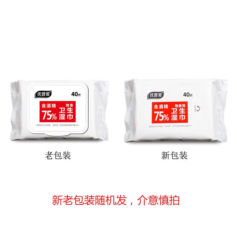 优普爱酒精卫生消毒湿巾清洁除菌灭活家用便携实惠装40片*9包
