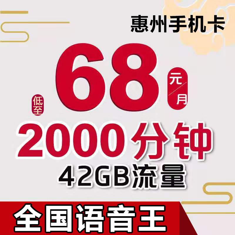 广东惠州快递电话卡联通4G流量卡上网卡快递大语音卡低月租王卡