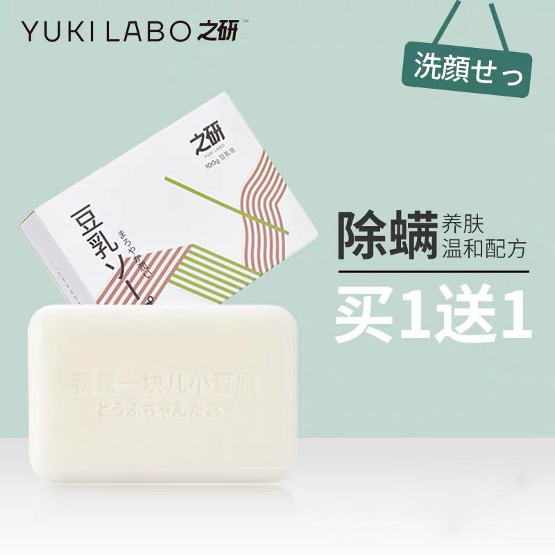 之研除螨皂女面部后背氨基酸海盐去螨虫祛螨洁面皂控油妍豆乳皂妍