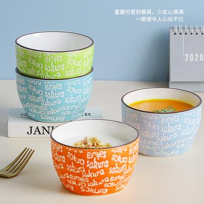 牧初网红饭碗酸奶早餐碗4只装可爱樱花字母甜品小号饭碗儿童汤碗