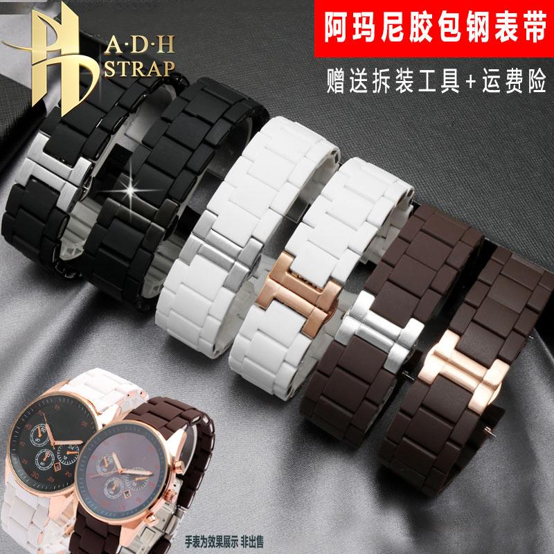 适配阿玛尼手表 胶包钢表带AR5890 AR5905 AR5919 AR5920 男 女款