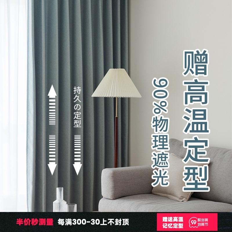 织选简约北欧轻奢客厅全遮光日式网红窗帘2021年新款卧室ins风