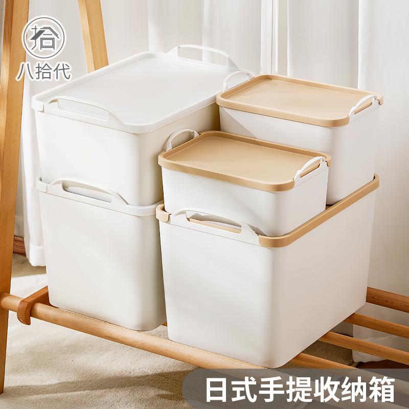 八拾代 日式手提收纳箱带盖家用玩具零食衣服塑料储物盒子长方形