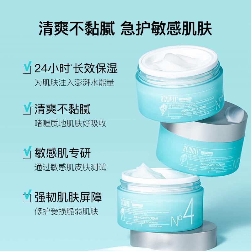 acwell艾珂薇n4水分霜敏感肌补水保湿4号面霜过敏急救舒缓修护