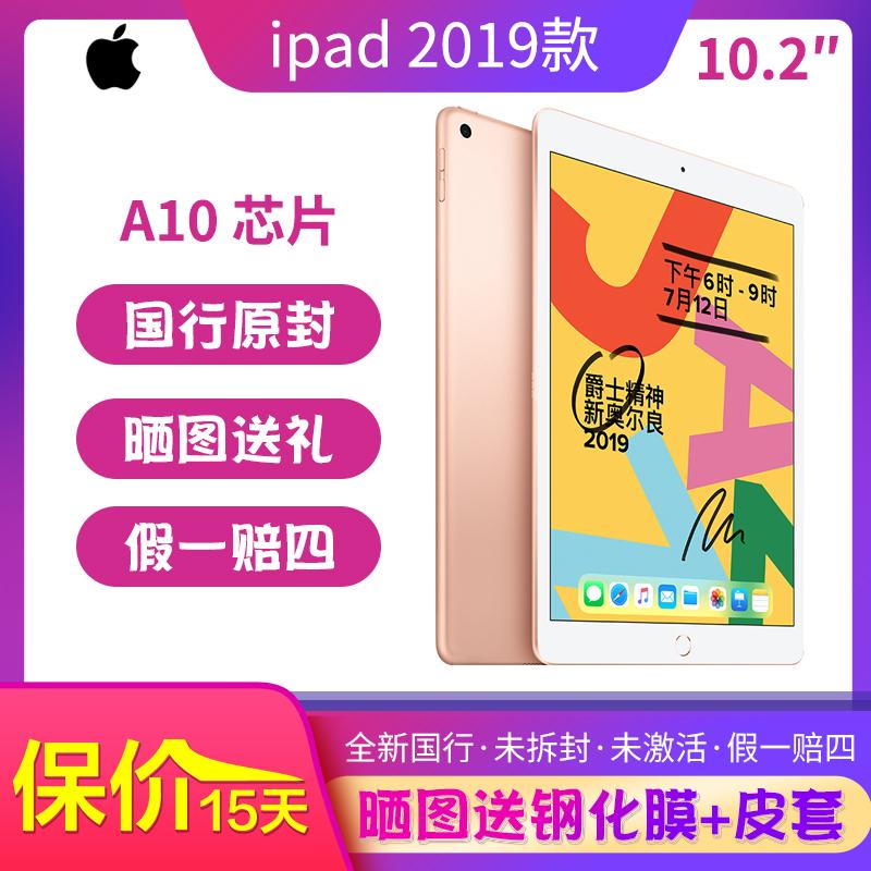 英寸 10.2 新款 2019 平板电脑 iPad 苹果 Apple