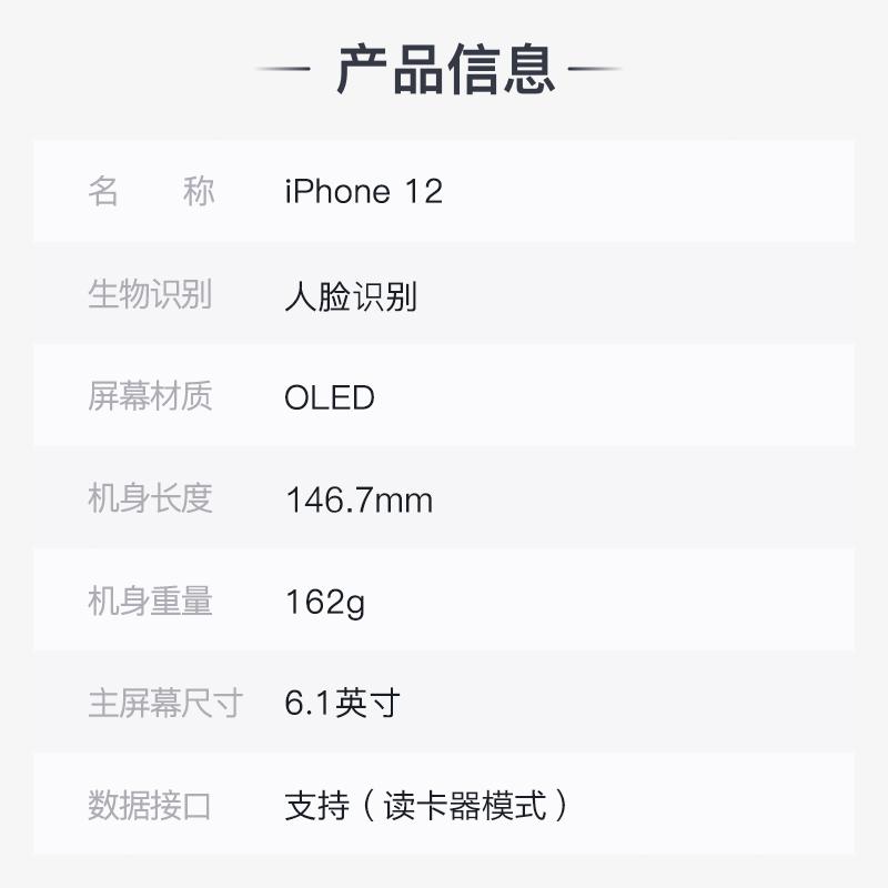 双卡双待全国联保 5G 手机国行正品 12 iPhone 苹果 Apple