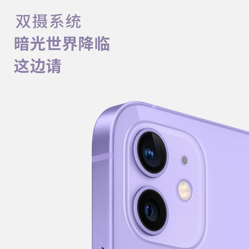 全新 Max 12pro 12mini 苹果 Phone 手机官方旗舰店正品国行窄装 5G iPhone12 苹果 Apple 顺丰当天发 期分期 24